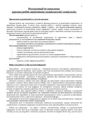 Правила - Рекомендації написання курсових робіт студентами спеціальності соціологія