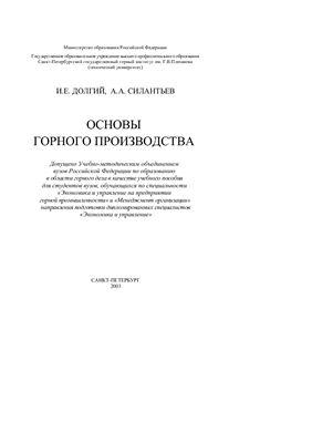 Долгий И.Е., Силантьев А.А. Основы горного производства