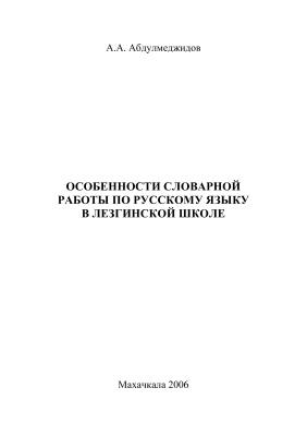 Абдулмеджидов А.А. Особенности словарной работы по русскому языку в лезгинской школе