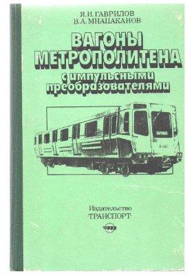 Гаврилов Я.И., Мнацаканов В.А. Вагоны метрополитена с импульсными преобразователями