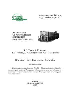 Тарев Б.В., Касьян А.К., Китова Е.Б. и др. English for Business Schools