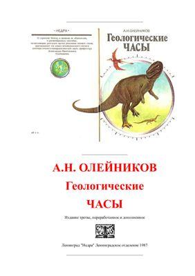 Олейников А.Н. Геологические часы