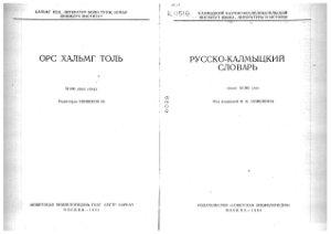 Кичиков А.Ш. и др. Русско-калмыцкий словарь