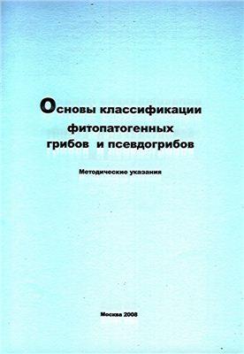 Белошапкина О.О., Чебаненко С.И. Основы классификации фитопатогенных грибов и псевдогрибов