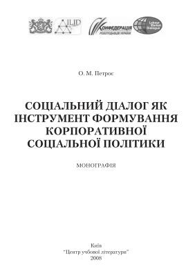Петроє О.М. Соціальний діалог як інструмент формування корпоративної соціальної політики