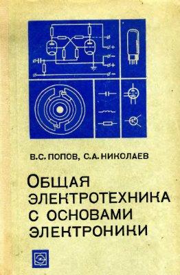 Попов В.С. Николаев С.А. Общая электротехника с основами электроники