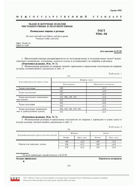 ГОСТ 9204-84 Ткани и штучные изделия чистошерстяные и полушерстяные. Номинальные ширины и размеры