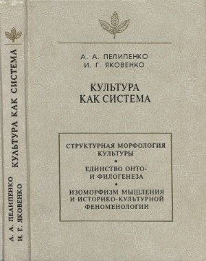 Пелипенко А.А., Яковенко И.Г. Культура как система