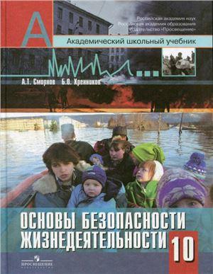 Смирнов А.Т., Хренников Б.О. Основы безопасности жизнедеятельности. 10 класс. Базовый и профильный уровни