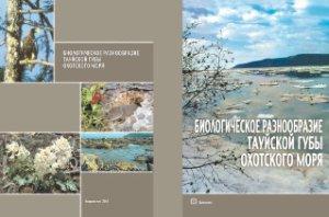 Черешнев И.А. (отв. ред.). Биологическое разнообразие Тауйской губы Охотского моря
