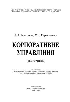 Ігнатьєва І.А., Гарафонова О.І. Корпоративне управління