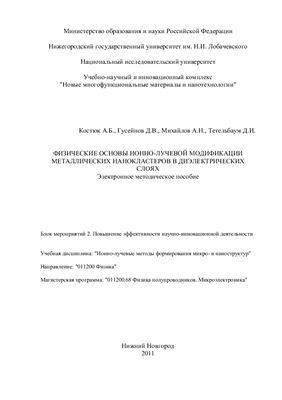 Костюк А.Б. и др. Физические основы ионно-лучевой модификации металлических нанокластеров в диэлектрических слоях