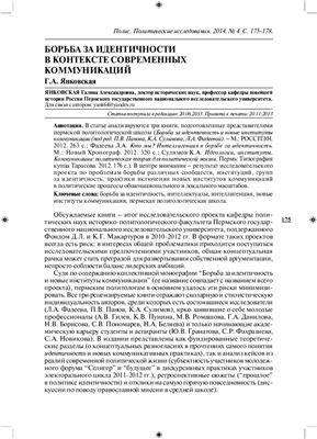 Янковская Г.А. Борьба за идентичности в контексте современных коммуникаций