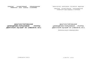 Макаровский И.М., Новиков Г.А. Диагностирование цилиндрово-поршневой группы двигателя АШ-62ИР на самолете Ан-2