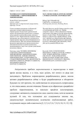 Беляев И.А. Человек и его мироотношение. Сообщение 1. Мироотношение и мировоззрение