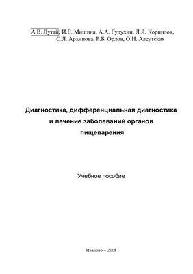 Лутай А.В. и соавт. Диагностика, дифференциальная диагностика и лечение заболеваний органов пищеварения