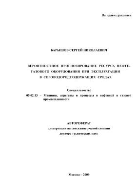 Барышов С.Н. Вероятностное прогнозирование ресурса нефтегазового оборудования при эксплуатации в сероводородсодержащих средах