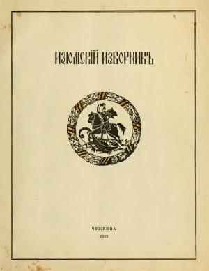 Изюмский изборник 1952 №01