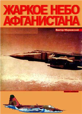 Марковский В.Ю. Жаркое небо Афганистана. 1979-1989