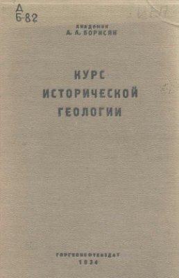 Борисяк А.А. Курс исторической геологии