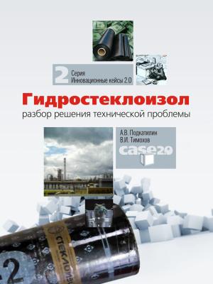Подкатилин А.В., Тимохов В.И. Гидростеклоизол: Разбор решения технической проблемы