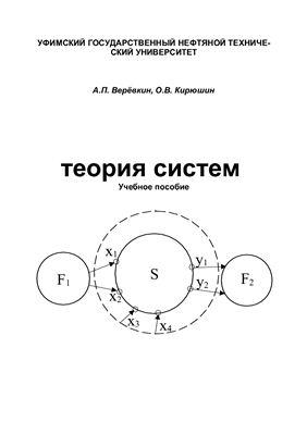 Веревкин А.П., Кирюшин О.В. Теория систем