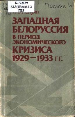 Полуян И.В. Западная Белоруссия в период экономического кризиса 1929-1933 гг
