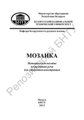 Ахмерова Г.А. и др. Мозаика. Методическое пособие по развитию речи для студентов-иностранцев