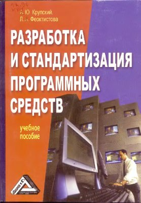 Крупский А.Ю. Феоктистова Л.А. Разработка и стандартизация программных средств