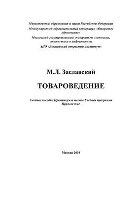 Заславский М.Л. Товароведение