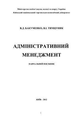 Бакуменко В.Д., Тимцуник В.І. Адміністративний менеджмент