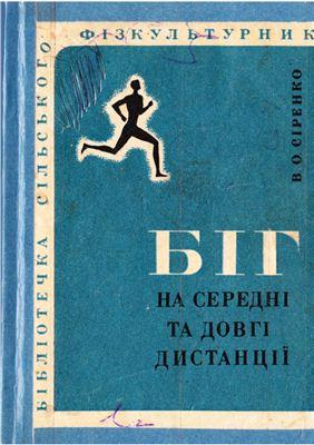Сіренко В. Біг на середні та довгі дистанції