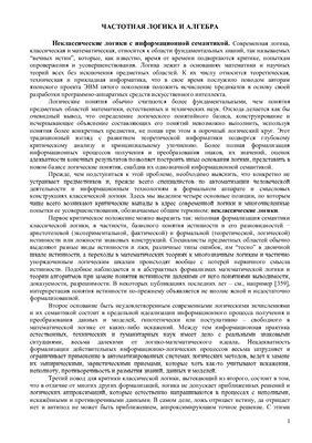 Лекции - Теоретическая информатика