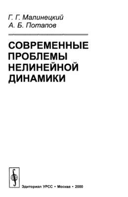 Малинецкий Г.Г., Потапов А.Б. Современные проблемы нелинейной динамики