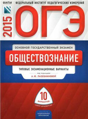 Лазебникова А.Ю., Лискова Т.Е. ОГЭ. Обществознание: типовые экзаменационные варианты. 10 вариантов