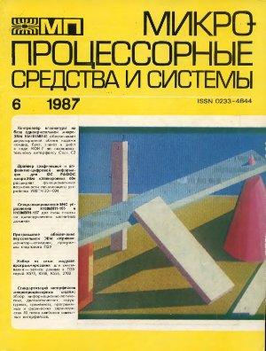 Микропроцессорные средства и системы 1987 №06
