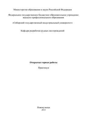Власкин Ю.К. (сост). Открытые горные работы