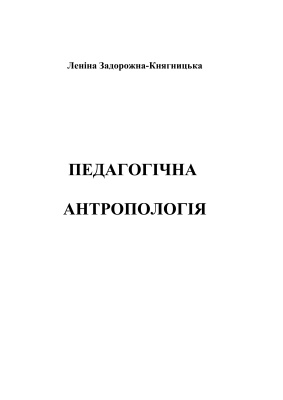Задорожна-Княгицька Л. Педагогічна Антропологія: навчальний посібник
