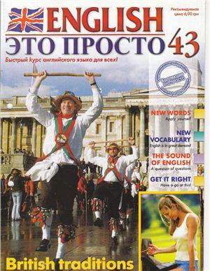 English - это просто 2004 №43