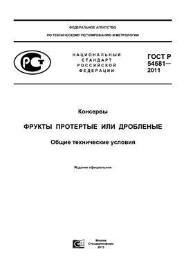 ГОСТ Р 54681-2011 Консервы. Фрукты протертые или дробленые. Общие технические условия