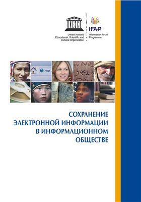 Кузьмин Е.И., Мурована Т.А. (сост.) Сохранение электронной информации в информационном обществе