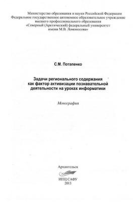 Потапенко С.М. Задачи регионального содержания как фактор активизации познавательной деятельности на уроках информатики