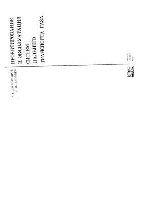 Александров А.В., Яковлев Е.И. Проектирование и эксплуатация систем дальнего транспорта газа