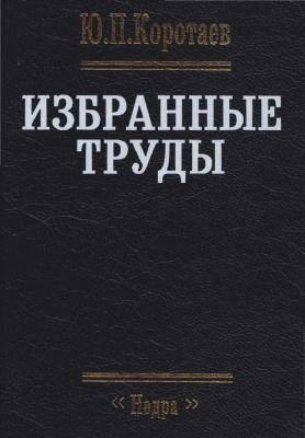 Коротаев Ю.П. Избранные труды: В 3-х томах. Том 3