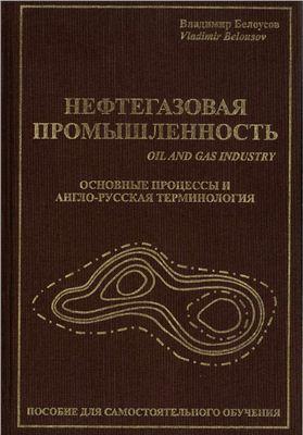 Белоусов В.С. Нефтегазовая промышленность