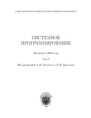 Терехова А.Н., Булычева Д.Ю. (ред.) Системное программирование. Том 07
