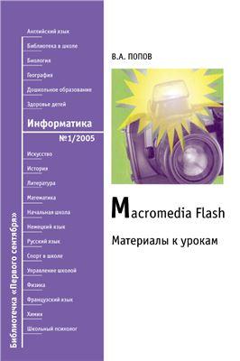 Попов В. Уроки Macromedia Flash