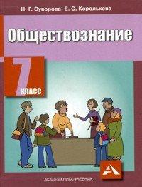 Суворова Н.Г., Королькова Е.С. Обществознание. 7 класс