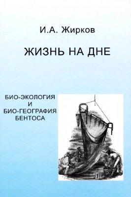 Жирков И.А. Жизнь на дне. Биоэкология и биогеография бентоса