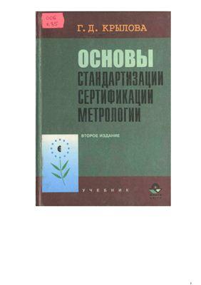 Крылова Г.Д. Основы стандартизации, сертификации и метрологии